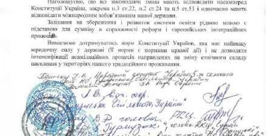 """Românii din Ucraina cer """"stoparea asimilării"""""""